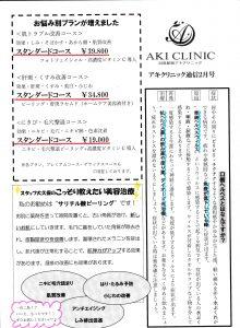 アキクリニック通信2月号IMG_20170128_0001
