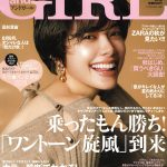andgirl2019.8cover