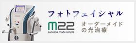 フォトフェイシャル M22