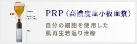 PRP(高濃度血小板血漿)